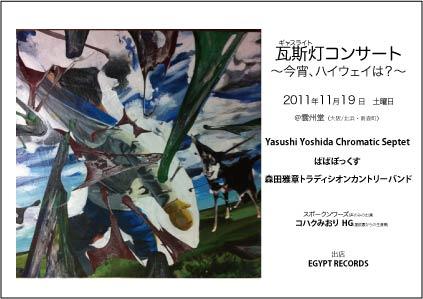 Yasushi Yoshida Chromatic Septet/2011.11.19@Osaka