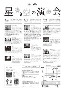Yasushi Yoshida Chromatic Sextet/2014.7.6@Osaka